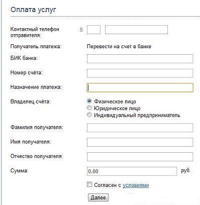 деньги mail.ru вывод в банк