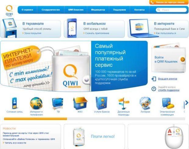 сайт платежной системы QIWI.ru